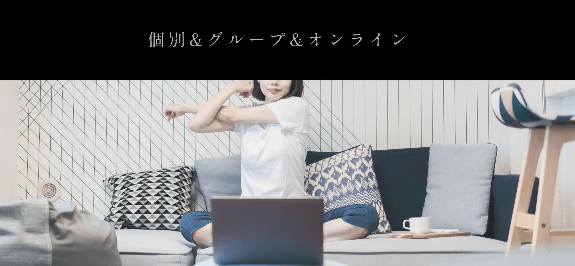 個別&グループ&オンライン