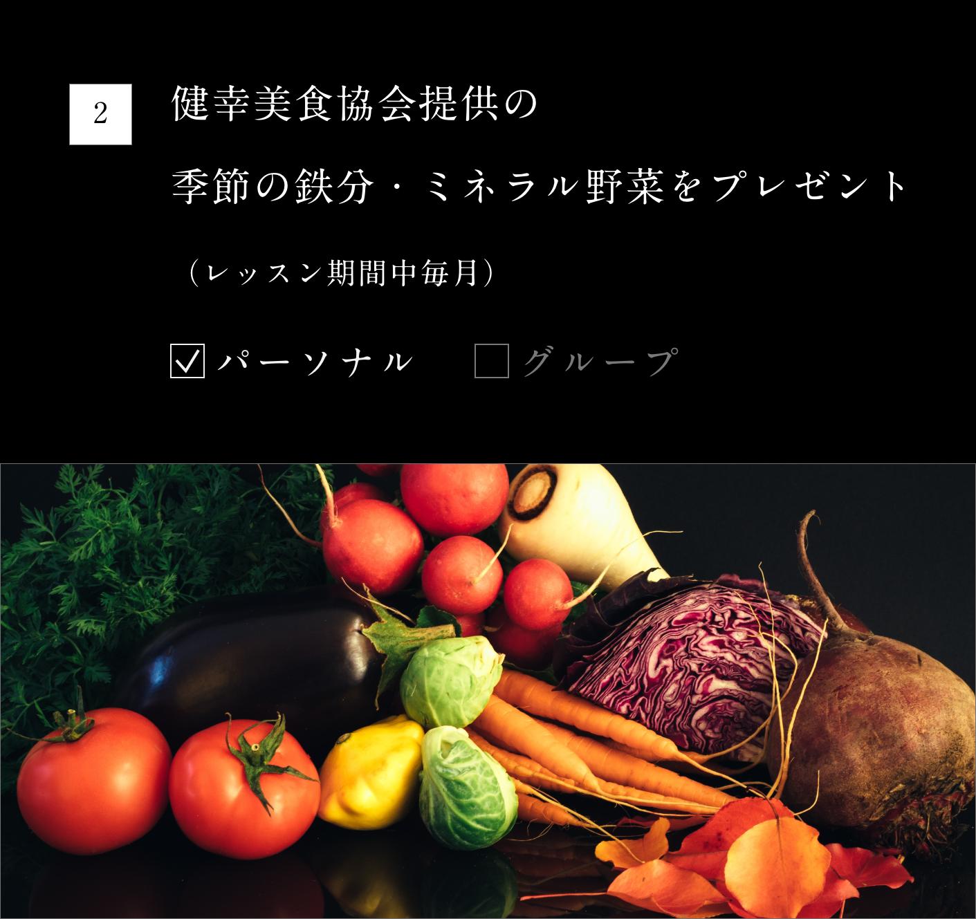 健幸美食協会提供の 季節の鉄分・ミネラル野菜をプレゼント (レッスン期間中毎月)