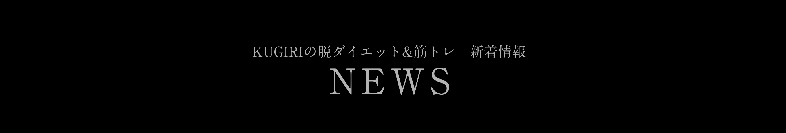 KUGIRIの脱ダイエット&筋トレ 新着情報 NEWS