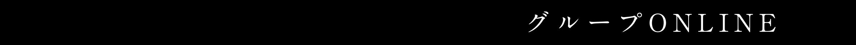 グループONLINE