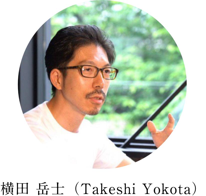 横田 岳士(Takeshi Yokota)