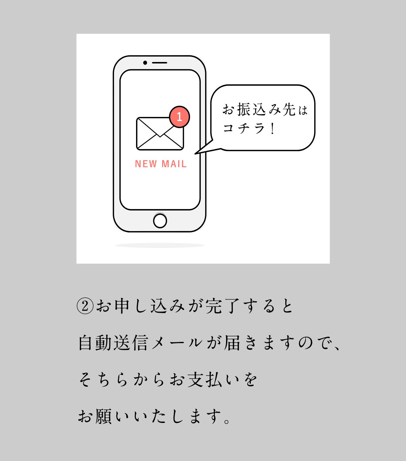 ②お申し込みが完了すると自動送信メールが届きますので、そちらからお支払いをお願いいたします。