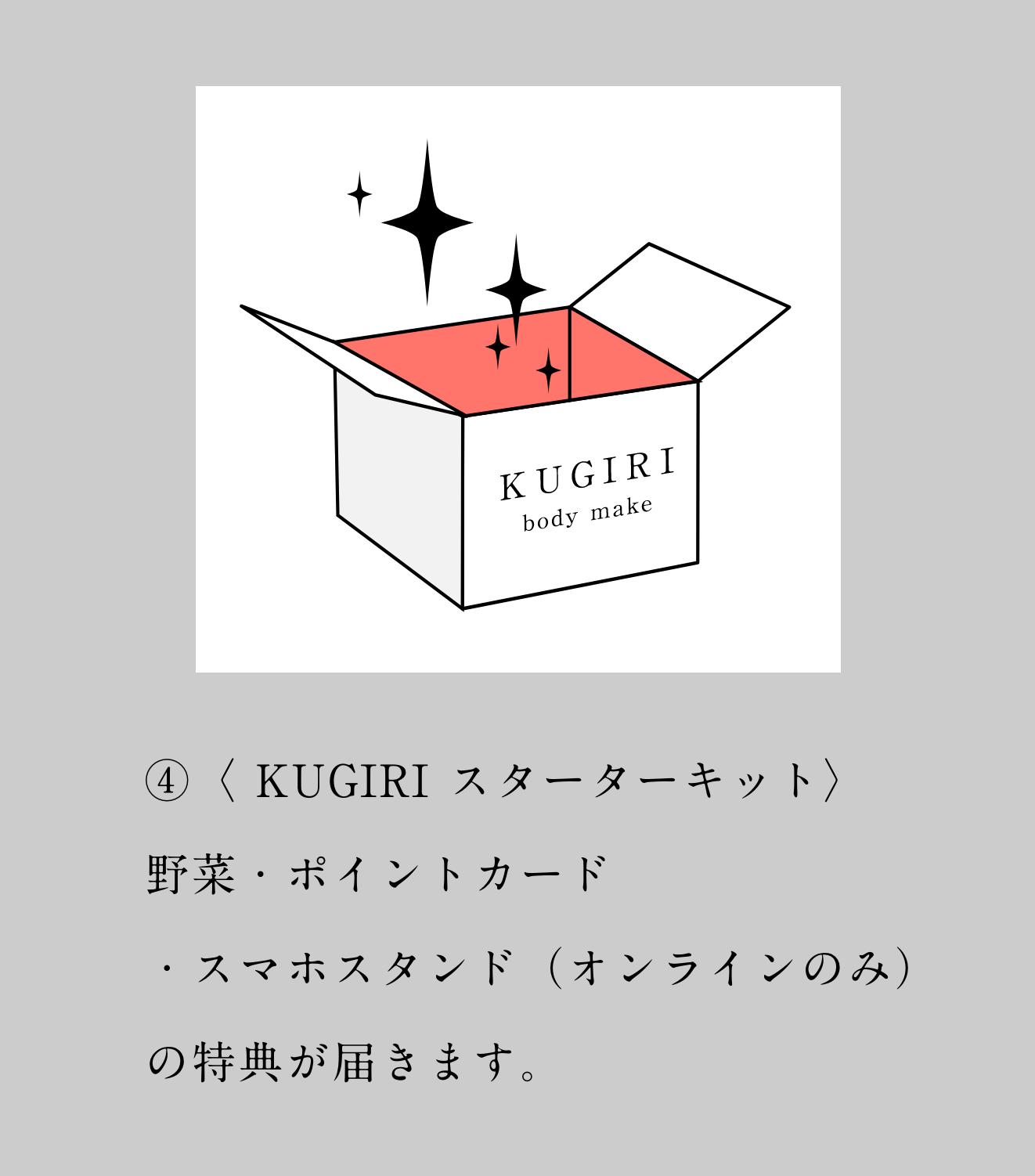④〈 KUGIRI スターターキット〉野菜・ポイントカード・スマホスタンド(オンラインのみ)の特典が届きます。