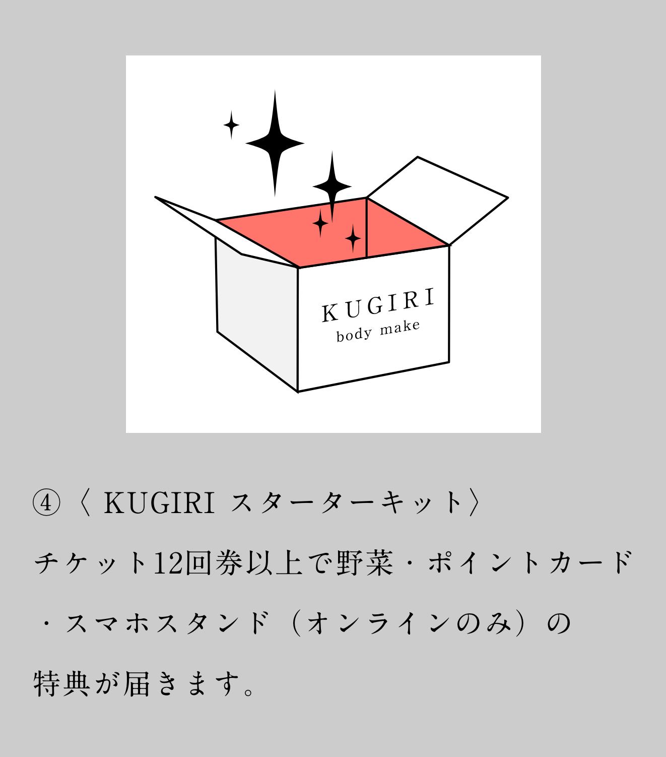 ④〈 KUGIRI スターターキット〉チケット12回券以上で野菜・ポイントカード・スマホスタンド(オンラインのみ)の特典が届きます。