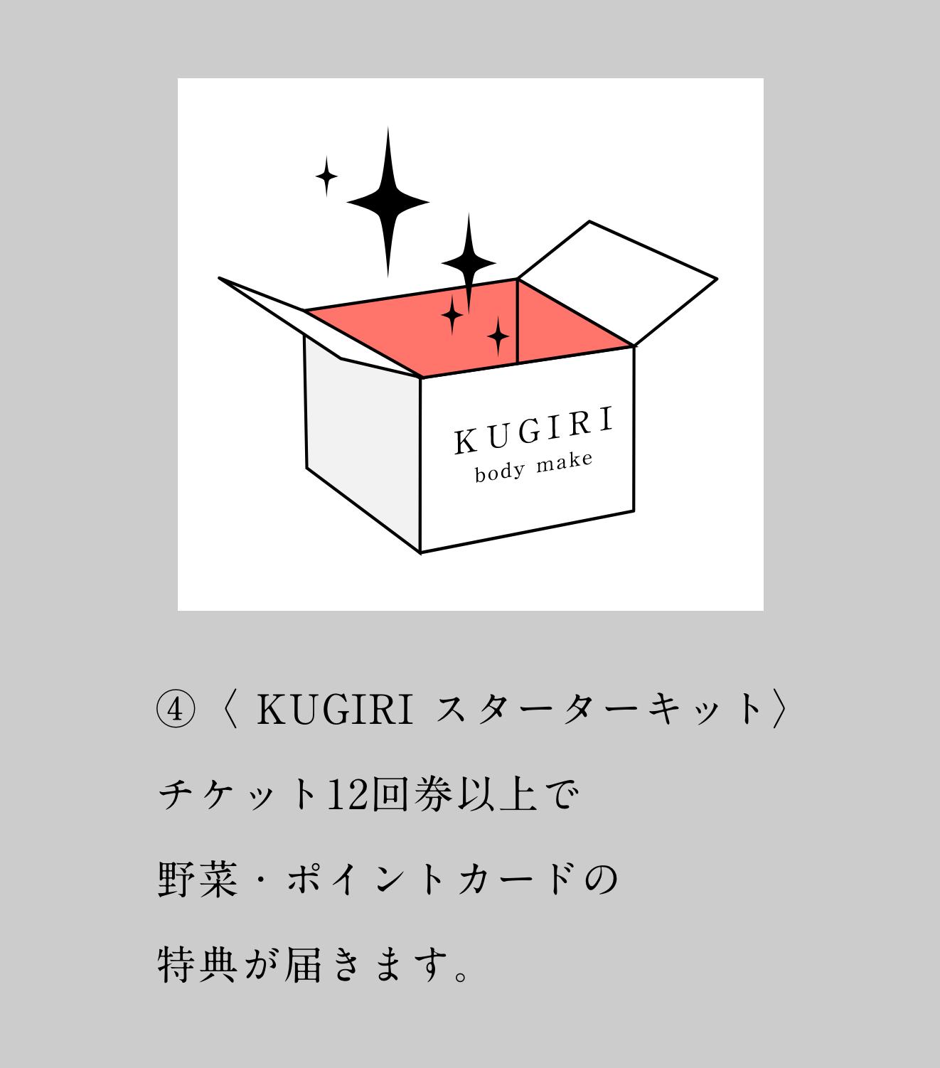 ④〈 KUGIRI スターターキット〉チケット12回券以上で野菜・ポイントカードの特典が届きます。
